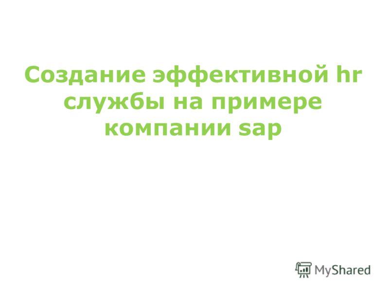 Создание эффективной hr службы на примере компании sap