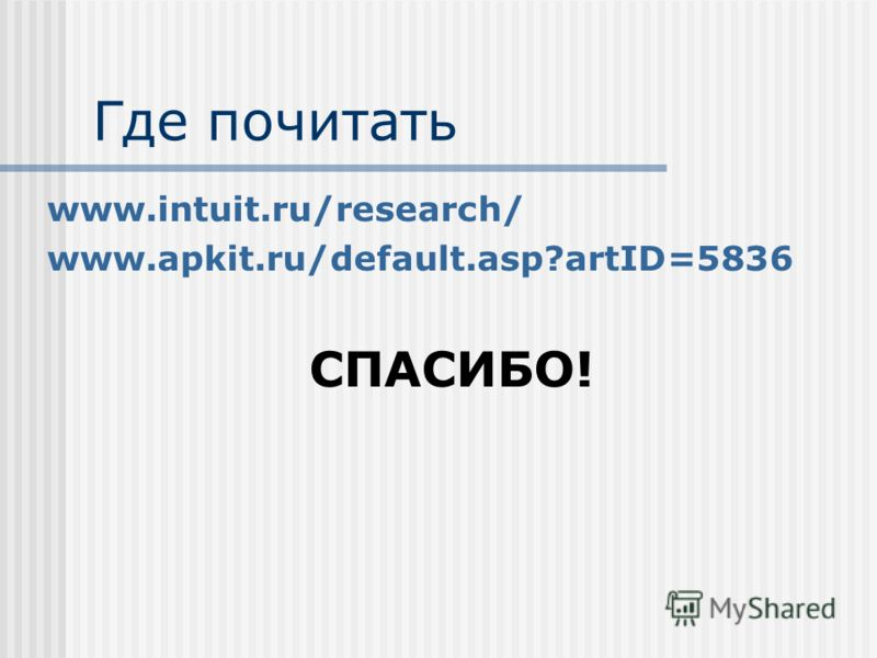 Где почитать www.intuit.ru/research/ www.apkit.ru/default.asp?artID=5836 СПАСИБО!