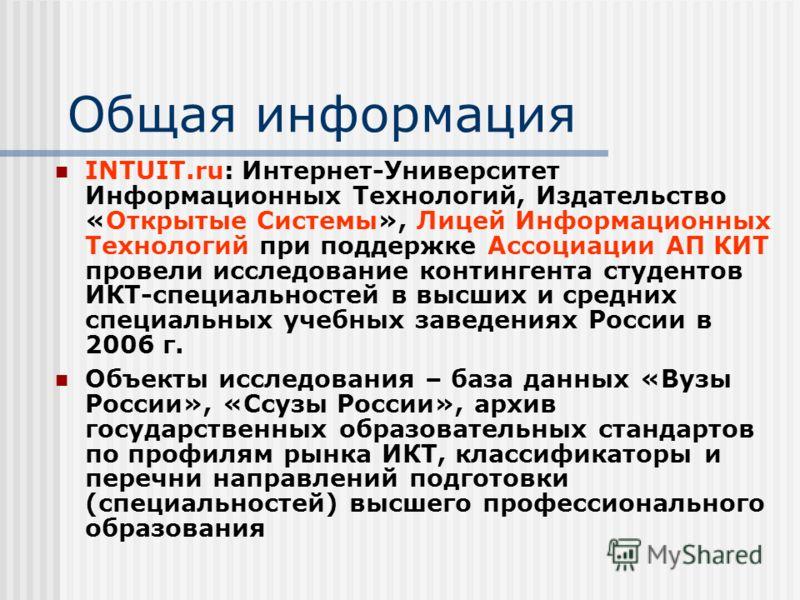 INTUIT.ru: Интернет-Университет Информационных Технологий, Издательство «Открытые Системы», Лицей Информационных Технологий при поддержке Ассоциации АП КИТ провели исследование контингента студентов ИКТ-специальностей в высших и средних специальных у