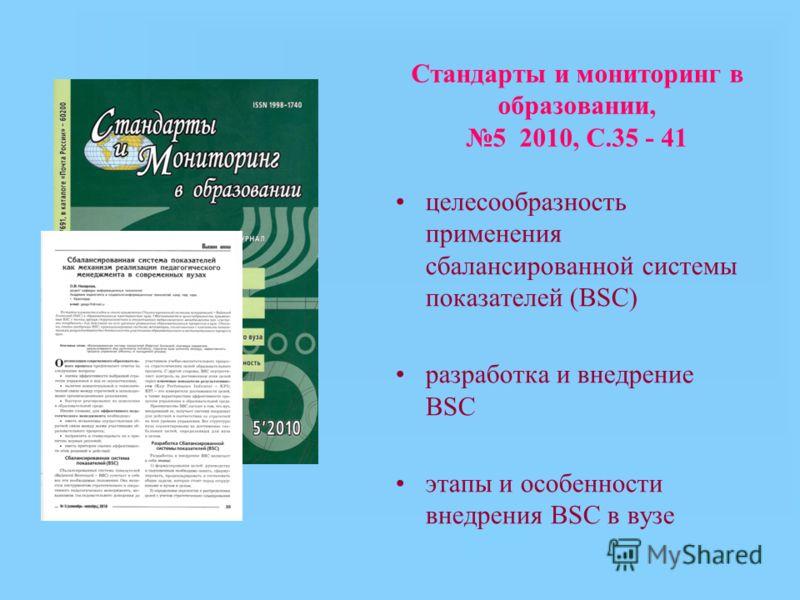 Стандарты и мониторинг в образовании, 5 2010, С.35 - 41 целесообразность применения сбалансированной системы показателей (BSC) разработка и внедрение BSC этапы и особенности внедрения BSC в вузе