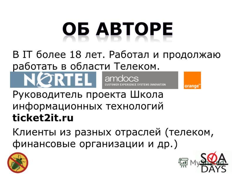 В IT более 18 лет. Работал и продолжаю работать в области Телеком. Руководитель проекта Школа информационных технологий ticket2it.ru Клиенты из разных отраслей (телеком, финансовые организации и др.)