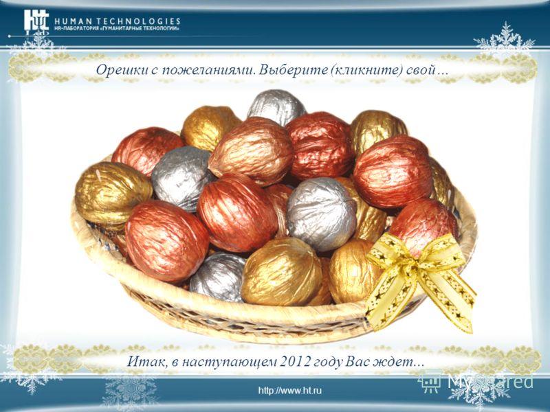 Орешки с пожеланиями. Выберите (кликните) свой… Итак, в наступающем 2012 году Вас ждет... http://www.ht.ru