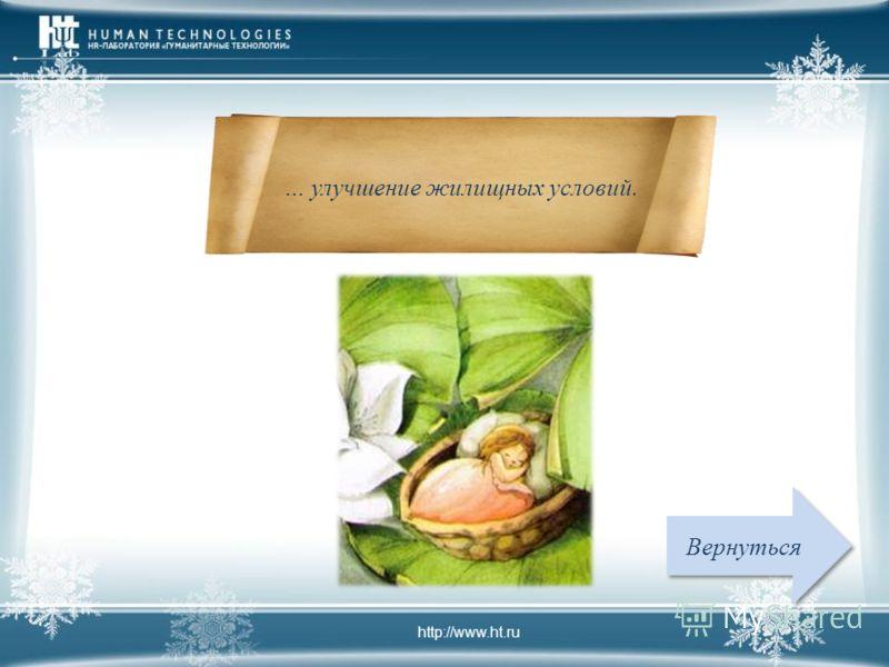 … улучшение жилищных условий. Вернуться http://www.ht.ru