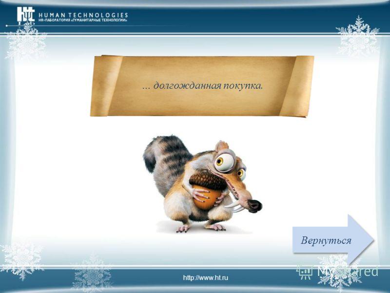 … долгожданная покупка. Вернуться http://www.ht.ru