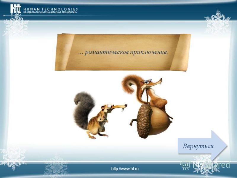 … романтическое приключение. Вернуться http://www.ht.ru