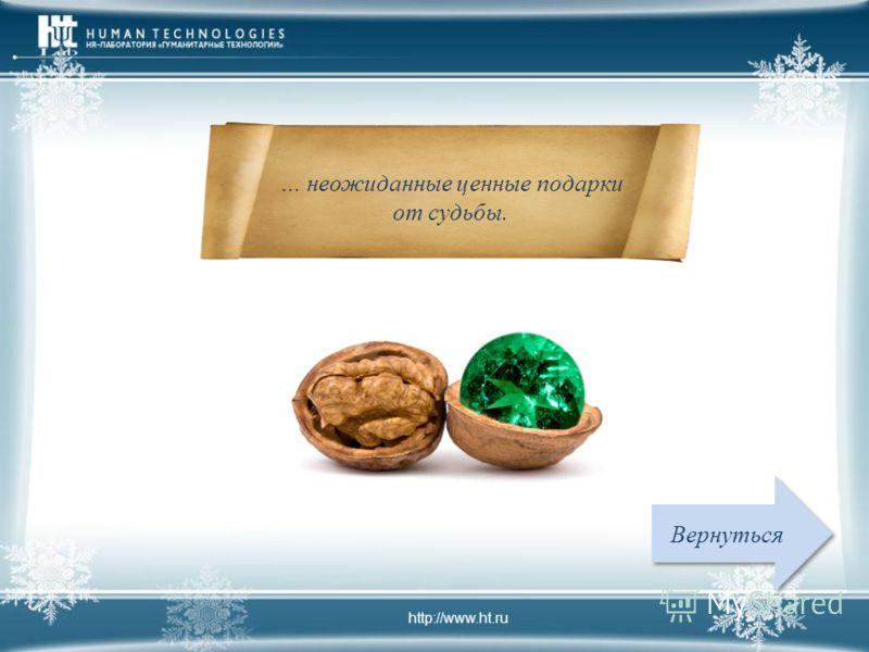 … неожиданные ценные подарки от судьбы. Вернуться http://www.ht.ru