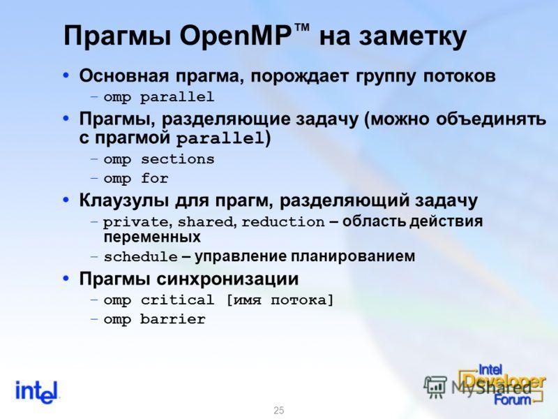 25 Прагмы OpenMP на заметку Основная прагма, порождает группу потоков –omp parallel Прагмы, разделяющие задачу (можно объединять с прагмой parallel ) –omp sections –omp for Клаузулы для прагм, разделяющий задачу –private, shared, reduction – область
