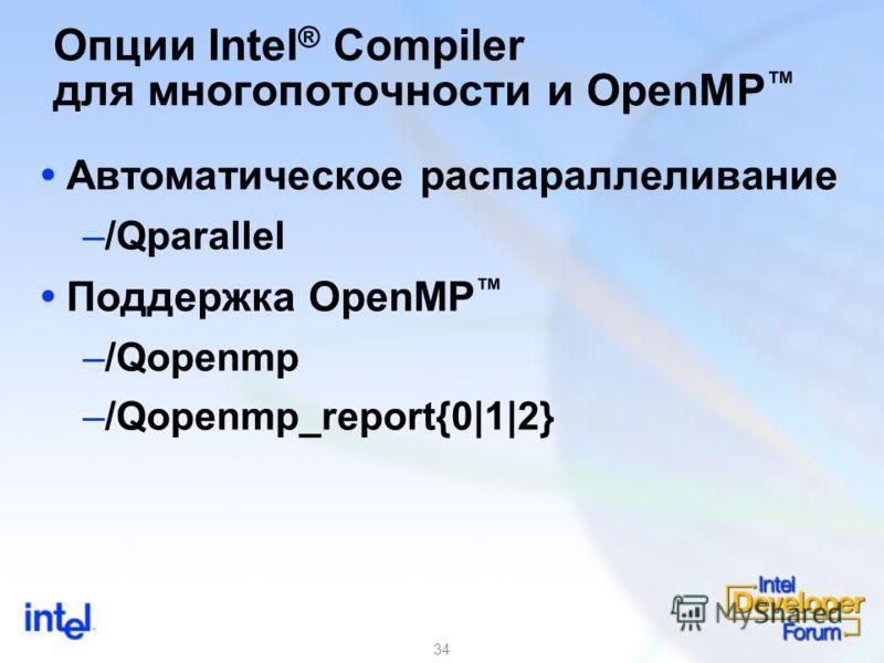 34 Опции Intel ® Compiler для многопоточности и OpenMP Автоматическое распараллеливание –/Qparallel Поддержка OpenMP –/Qopenmp –/Qopenmp_report{0|1|2}