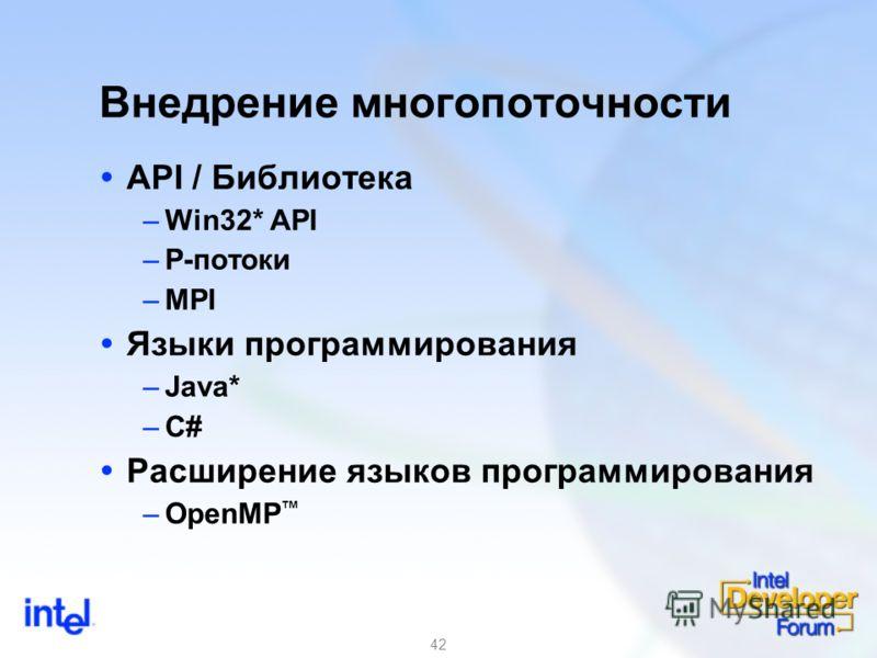 42 Внедрение многопоточности API / Библиотека –Win32* API –P-потоки –MPI Языки программирования –Java* –C# Расширение языков программирования –OpenMP