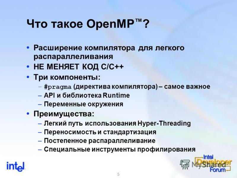 5 Что такое OpenMP ? Расширение компилятора для легкого распараллеливания НЕ МЕНЯЕТ КОД C/C++ Три компоненты: –#pragma (директива компилятора) – самое важное –API и библиотека Runtime –Переменные окружения Преимущества: –Легкий путь использования Hyp