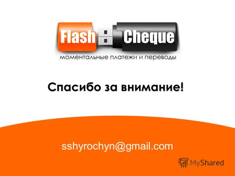 Спасибо за внимание! sshyrochyn@gmail.com