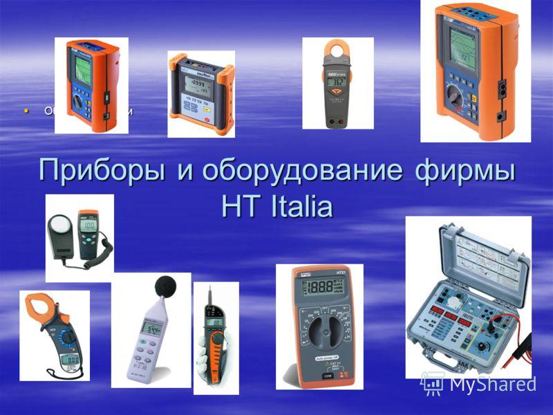 Приборы и оборудование фирмы HT Italia Обзор продукции Обзор продукции