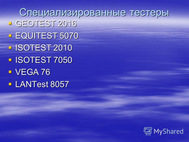 Специализированные тестеры GEOTEST 2016 GEOTEST 2016 EQUITEST 5070 EQUITEST 5070 ISOTEST 2010 ISOTEST 2010 ISOTEST 7050 ISOTEST 7050 VEGA 76 VEGA 76 LANTest 8057 LANTest 8057