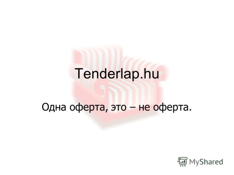 Tenderlap.hu Одна оферта, это – не оферта.