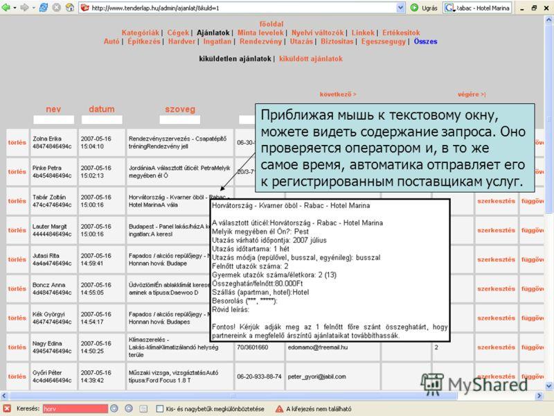 Приближая мышь к текстовому окну, можете видеть содержание запроса. Оно проверяется оператором и, в то же самое время, автоматика отправляет его к регистрированным поставщикам услуг.