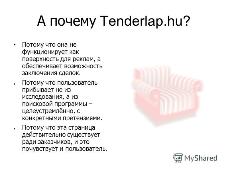 А почему Tenderlap.hu? Потому что она не функционирует как поверхность для реклам, а обеспечивает возможность заключения сделок. Потому что пользователь прибывает не из исследования, а из поисковой программы – целеустремлённо, с конкретными претензия