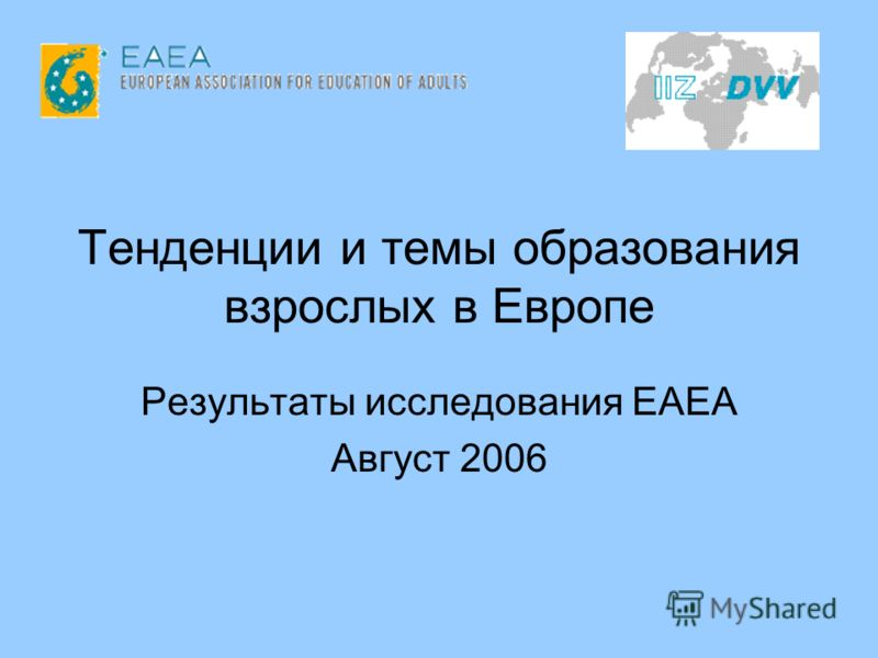 Тенденции и темы образования взрослых в Европе Результаты исследования EAEA Август 2006