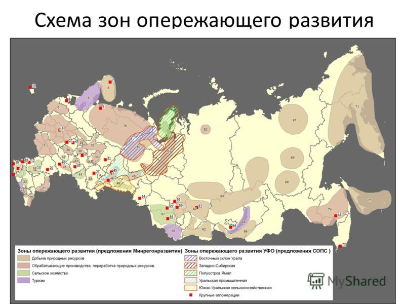 Схема зон опережающего развития