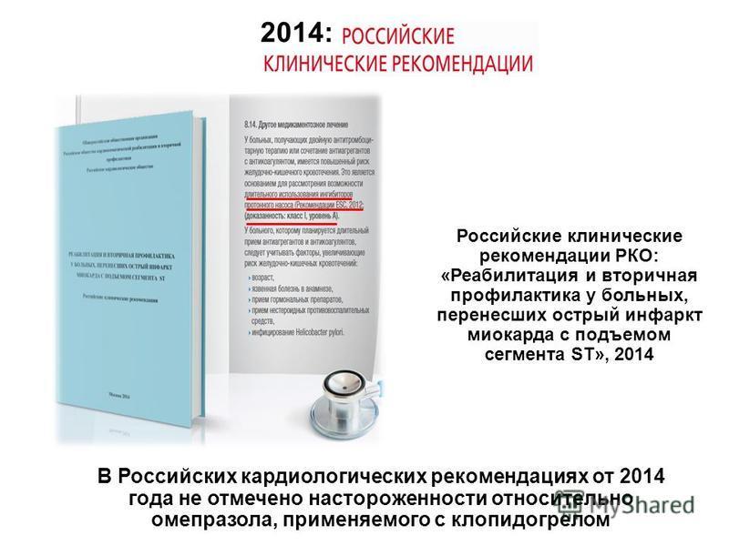 2014: Российские клинические рекомендации РКО: «Реабилитация и вторичная профилактика у больных, перенесших острый инфаркт миокарда с подъемом сегмента ST», 2014 В Российских кардиологических рекомендациях от 2014 года не отмечено настороженности отн