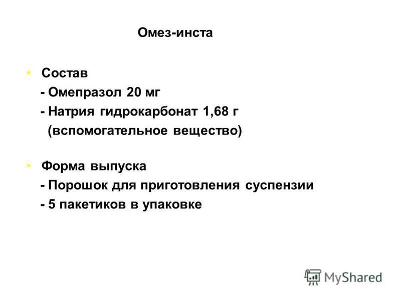 Состав - Омепразол 20 мг - Натрия гидрокарбонат 1,68 г (вспомогательное вещество) Форма выпуска - Порошок для приготовления суспензии - 5 пакетиков в упаковке Омез-инста