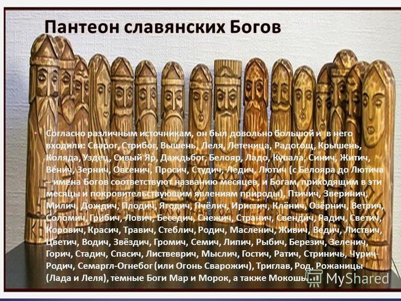 Согласно различным источникам, он был довольно большой и в него входили : Сварог, Стрибог, Вышень, Леля, Летеница, Радогощ, Крышень, Коляда, Уздец, Сивый Яр, Даждьбог, Белояр, Ладо, Купала, Синич, Житич, Венич, Зернич, Овсенич, Просич, Студич, Ледич,