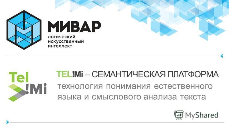TEL!Mi – СЕМАНТИЧЕСКАЯ ПЛАТФОРМА технология понимания естественного языка и смыслового анализа текста