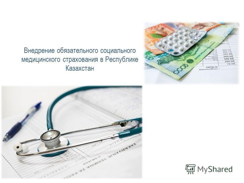 Внедрение обязательного социального медицинского страхования в Республике Казахстан