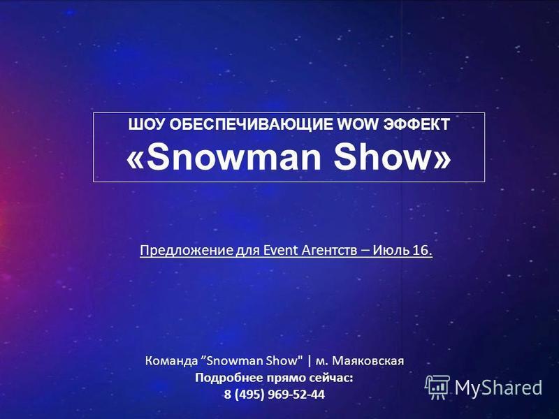 Предложение для Event Агентств – Июль 16. Команда Snowman Show | м. Маяковская Подробнее прямо сейчас: 8 (495) 969-52-44 ШОУ ОБЕСПЕЧИВАЮЩИЕ WOW ЭФФЕКТ «Snowman Show»