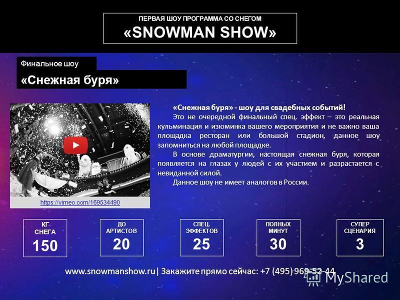 ПЕРВАЯ ШОУ ПРОГРАММА СО СНЕГОМ «SNOWMAN SHOW» www.snowmanshow.ru| Закажите прямо сейчас: +7 (495) 969-52-44 Финальное шоу «Снежная буря» «Снежная буря» - шоу для свадебных событий! Это не очередной финальный спец. эффект – это реальная кульминация и