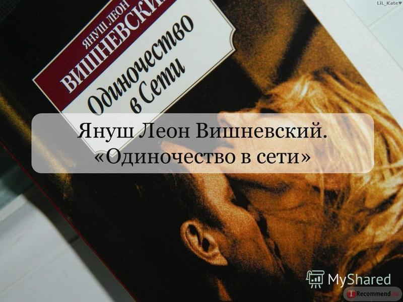 Януш Леон Вишневский. «Одиночество в сети»