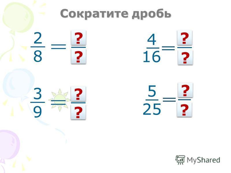 Триггеры в презентации примеры