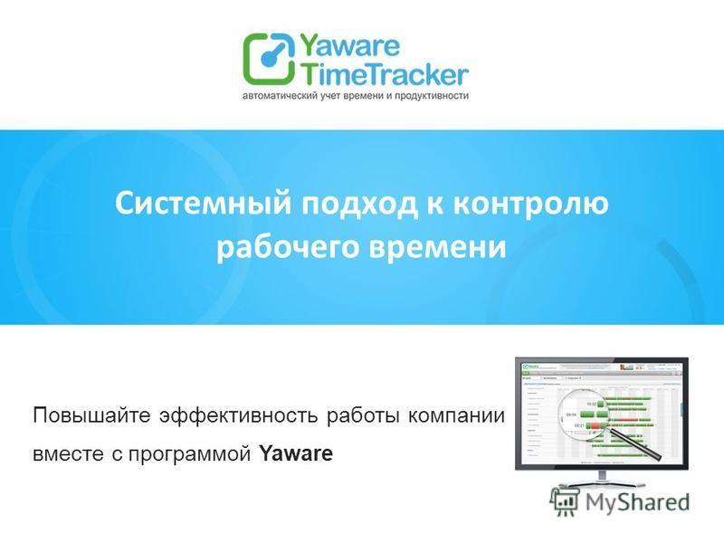 Повышайте эффективность работы компании вместе с программой Yaware Системный подход к контролю рабочего времени