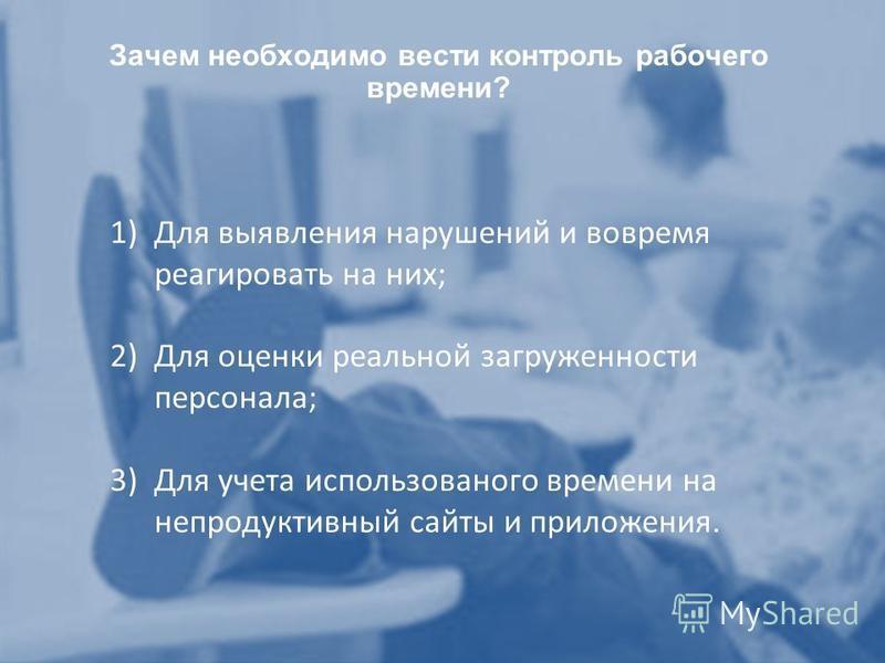 +7 (499) 638 48 39 contact@yaware.ru www.yaware.ru Зачем необходимо вести контроль рабочего времени? 1)Для выявления нарушений и вовремя реагировать на них; 2)Для оценки реальной загруженности персонала; 3)Для учета использованного времени на непроду