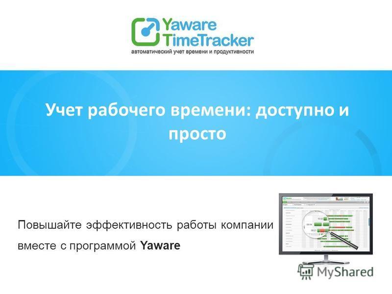 Повышайте эффективность работы компании вместе с программой Yaware Учет рабочего времени: доступно и просто