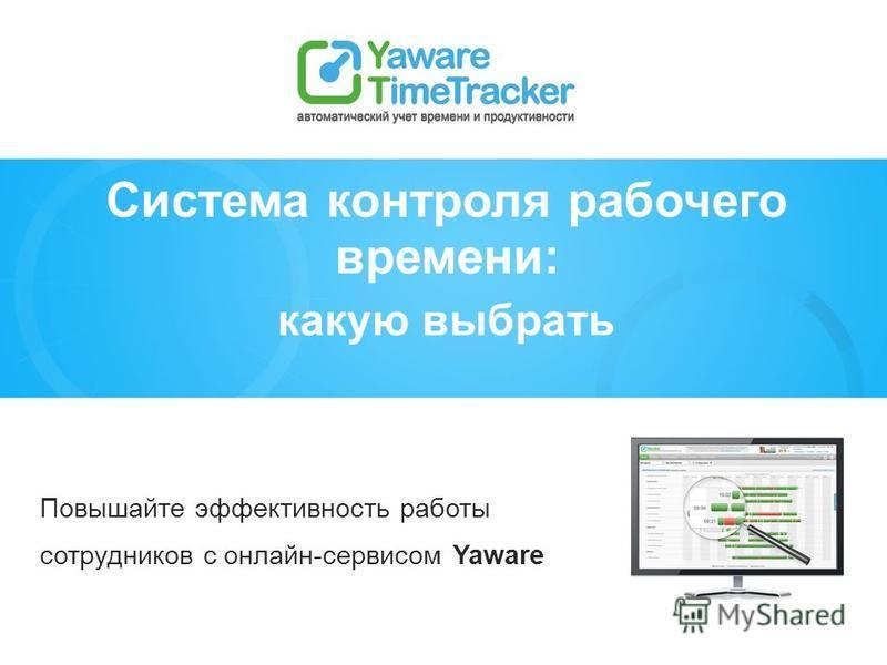 Система контроля рабочего времени: какую выбрать Повышайте эффективность работы сотрудников с онлайн-сервисом Yaware