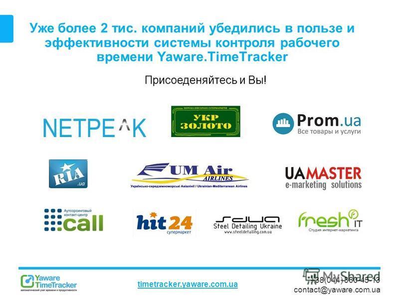 +38(044) 360-45-13 contact@yaware.com.ua timetracker.yaware.com.ua Уже более 2 тис. компаний убедились в пользе и эффективности системы контроля рабочего времени Yaware.TimeTracker Присоеденяйтесь и Вы!