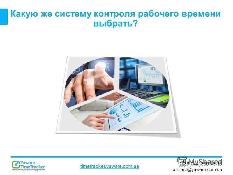 +38(044) 360-45-13 contact@yaware.com.ua timetracker.yaware.com.ua Какую же систему контроля рабочего времени выбрать?