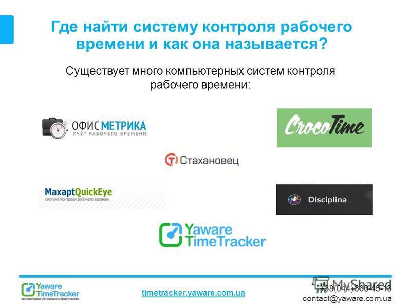 +38(044) 360-45-13 contact@yaware.com.ua timetracker.yaware.com.ua Где найти систему контроля рабочего времени и как она называется? Существует много компьютерных систем контроля рабочего времени: