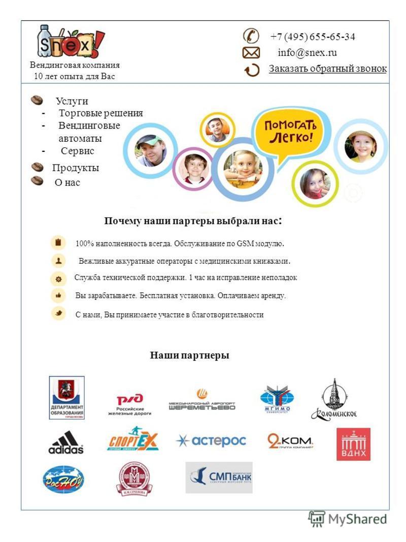 Вендинговая компания 10 лет опыта для Вас +7 (495) 655-65-34 info@snex.ru Заказать обратный звонок Продукты Почему наши партеры выбрали нас : 100% наполненность всегда. Обслуживание по GSM модулю. Вежливые аккуратные операторы с медицинскими книжками