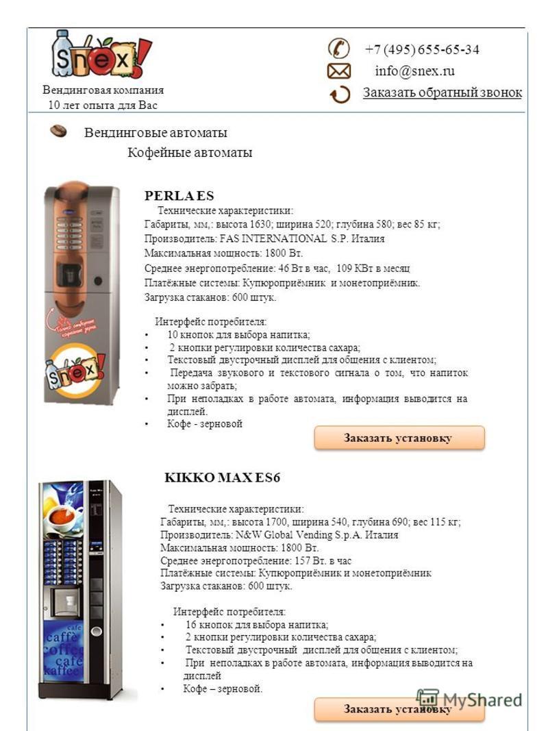 ПОЛУЧИТЬ ПРЕЗЕНТАЦИЮ +7 (495) 655-65-34 info@snex.ru Заказать обратный звонок Вендинговая компания 10 лет опыта для Вас Вендинговые автоматы Кофейные автоматы PERLA ES Технические характеристики: Габариты, мм,: высота 1630; ширина 520; глубина 580; в