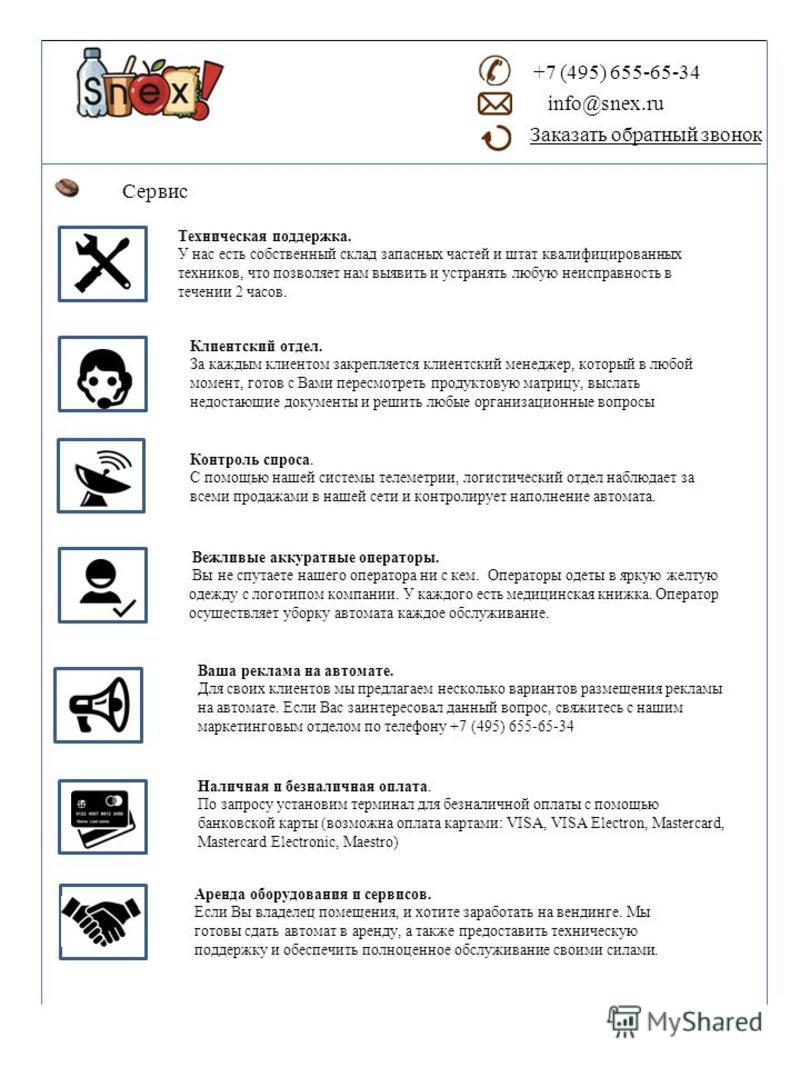 +7 (495) 655-65-34 info@snex.ru Заказать обратный звонок Сервис Техническая поддержка. У нас есть собственный склад запасных частей и штат квалифицированных техников, что позволяет нам выявить и устранять любую неисправность в течении 2 часов. Клиент