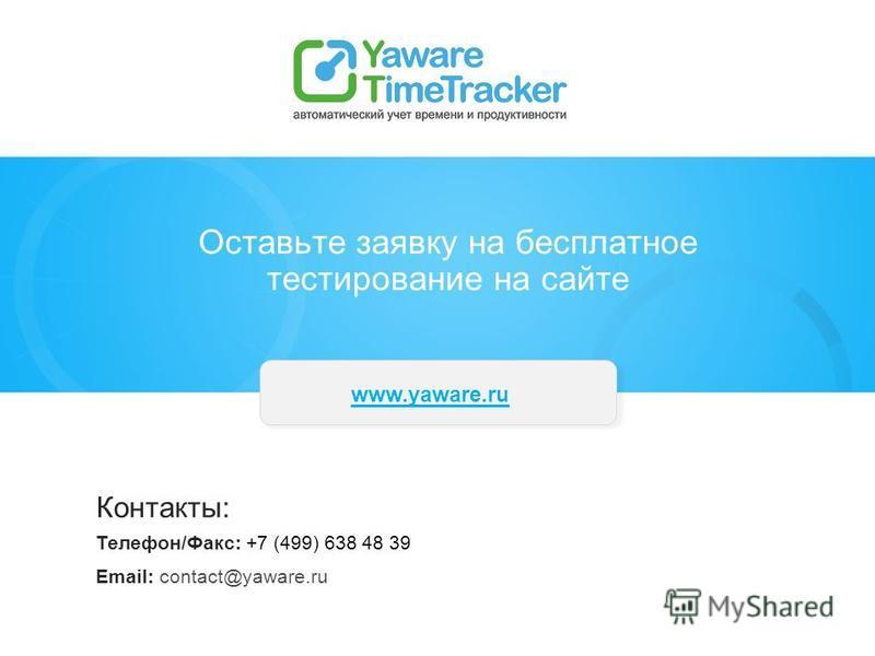 Контакты: Телефон/Факс: +7 (499) 638 48 39 Email: contact@yaware.ru www.yaware.ru Оставьте заявку на бесплатное тестирование на сайте