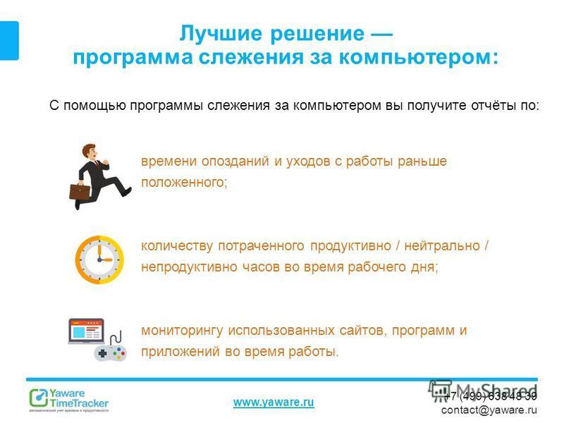 +7 (499) 638 48 39 contact@yaware.ru www.yaware.ru Лучшие решение программа слежения за компьютером: С помощью программы слежения за компьютером вы получите отчёты по: времени опозданий и уходов с работы раньше положенного; количеству потраченного пр