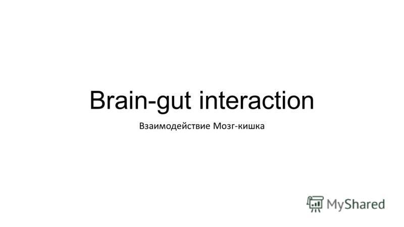 Brain-gut interaction Взаимодействие Мозг-кишка