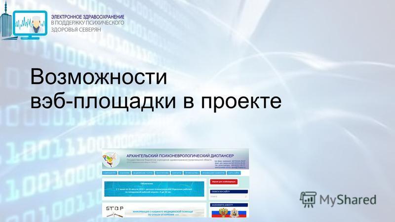 Возможности веб-площадки в проекте