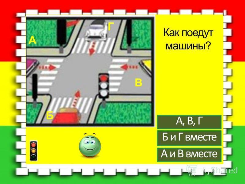 Как поедут машины? Б и Г вместе А, В, Г А и В вместе А Б В Г