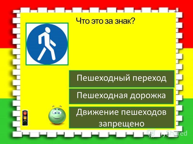 Пешеходная дорожка Движение пешеходов запрещено Пешеходный переход Что это за знак?