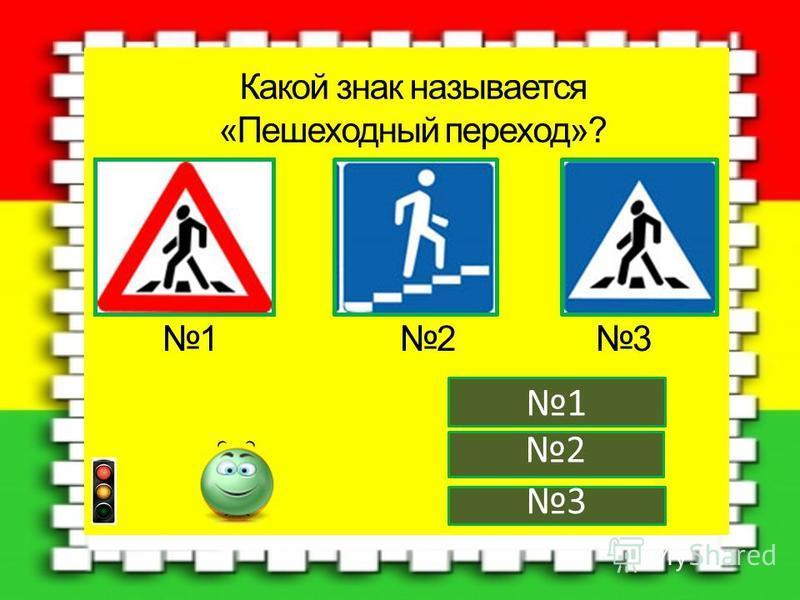 2 1 3 Какой знак называется «Пешеходный переход»? 1 2 3
