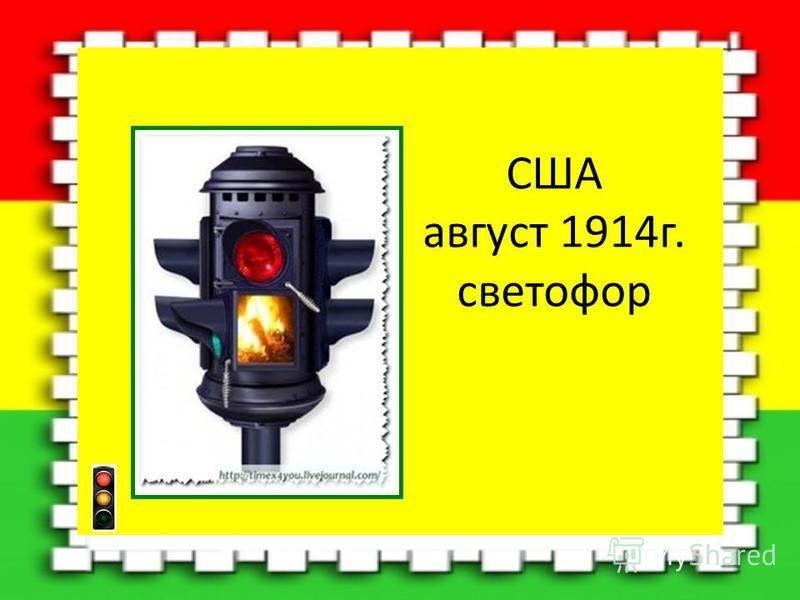 США август 1914 г. светофор