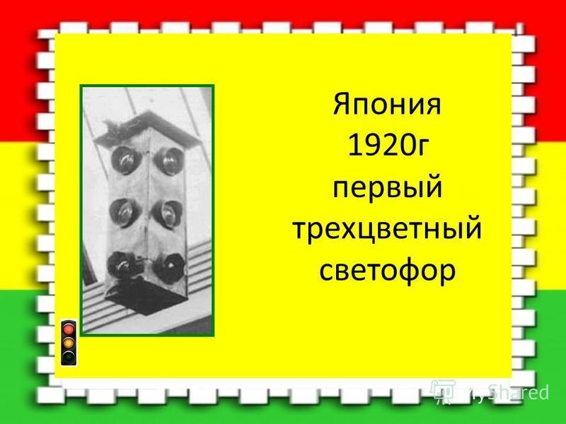 Япония 1920 г первый трехцветный светофор